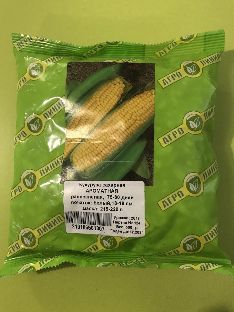 Семена Кукурузы 0,5 кг сорт Ароматная