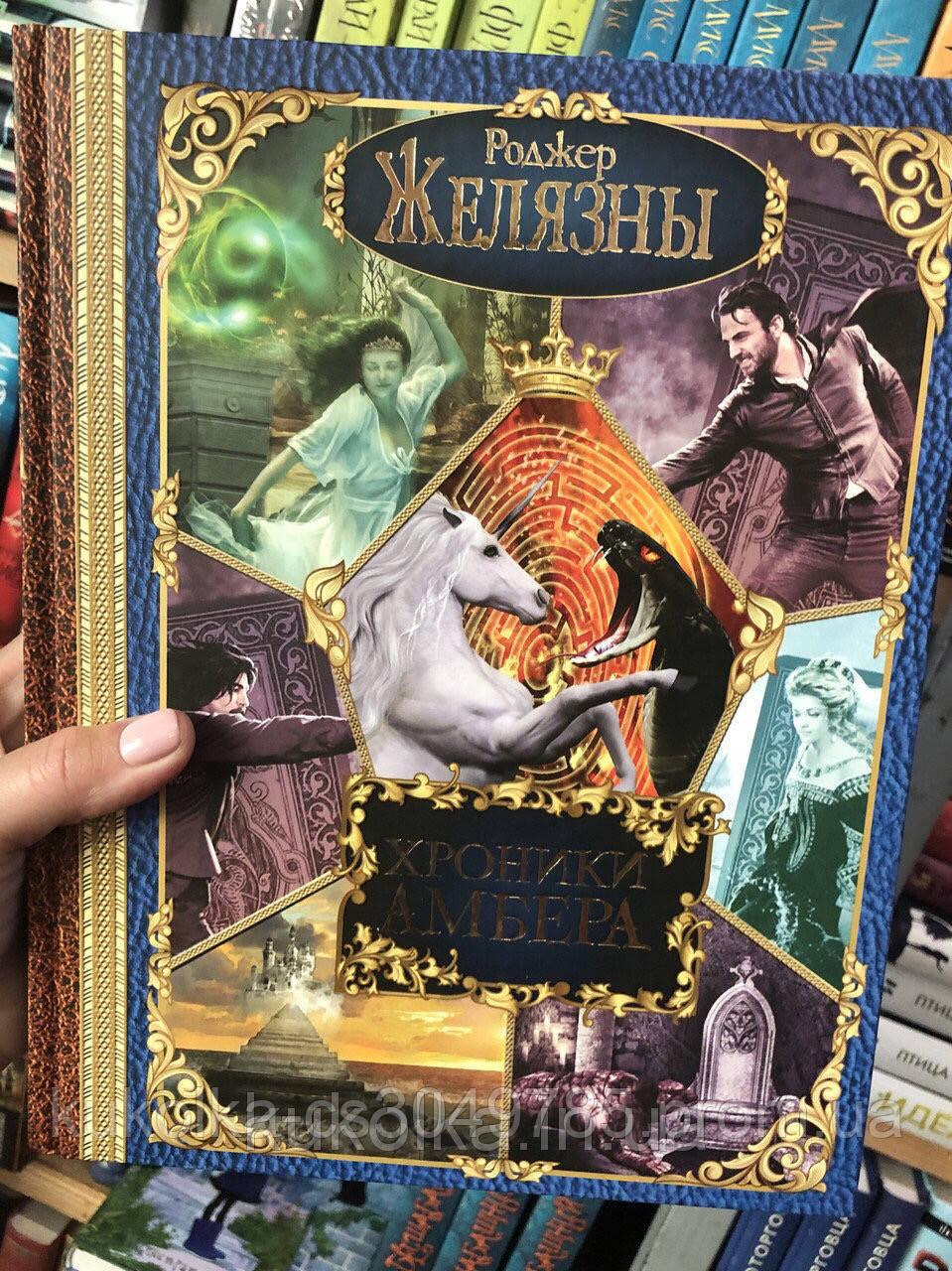 « Хроники Амбера. 10 романов под одной обложкой.» Роджер Желязны