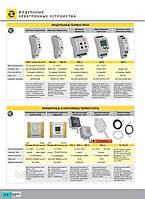 Термостаты TER-3 (A,B,C,D,G,H,E,F),TER-4,TER-9,TEV-1,TEV-2,TEV-3,DTR,DTF,DTC,ATR,ATF,ATC,RHT-1,RHV-1