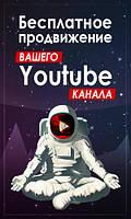 БЕСПЛАТНОЕ Продвижение YouTube канала