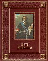 Петр Великий. Лариса Кузьмина (подарочное издание)