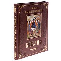 Иллюстрированная Библия. Кузьмина Л. М. (подарочное издание)
