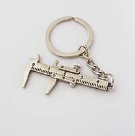Штангенциркуль - брелок на ключи, сумку