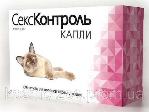 Секс контроль, капли для кошек, 3мл