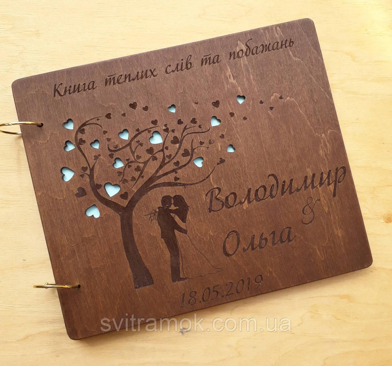Весільна книга побажань з дерев'яними обкладинками
