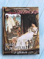 « Мифы и легенды о цветах » Н . Золотницкий