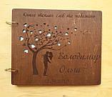 Весільна книга побажань з дерев'яними обкладинками, фото 2