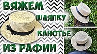 """Видео МК по вязанию шляпки """"Канотье"""""""