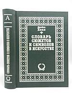 Холл Дж. Словарь сюжетов и символов в искусстве (б/у).