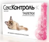 Секс контроль таблетки для кошек, 10 таб