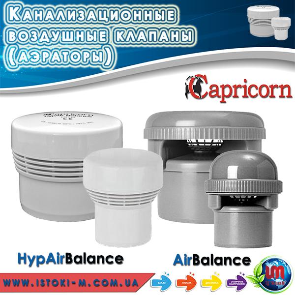 Канализационные воздушные клапаны, обратные канализационные клапаны, дефлекторы Capricorn (Польша)