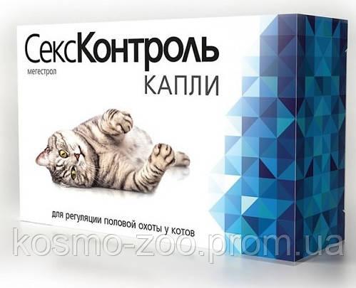 Секс контроль капли для котов, 3 мл