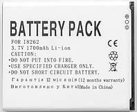 Аккумулятор PowerPlant Samsung i8262D