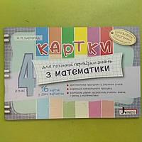 Математика 4 клас.