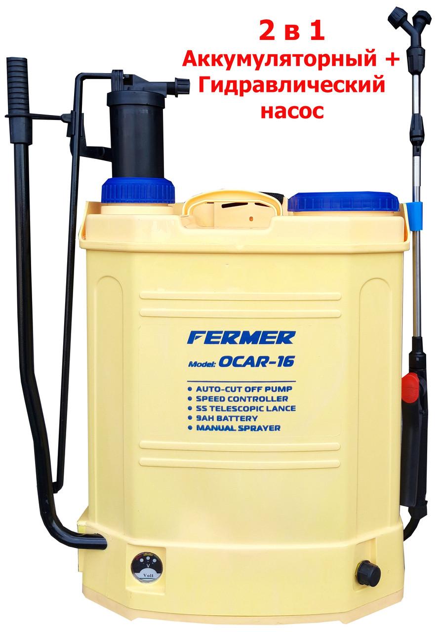 Опрыскиватель садовый аккумуляторный Фермер OCAR-16 (2 в 1)