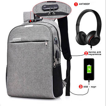 Рюкзак с кодовым замком городской молодежный с USB AUX