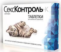 Секс контроль для котов, 10 табл.