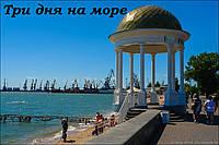 ТРОИЦА В БЕРДЯНСКЕ.(15.06. - 18.06.19.)