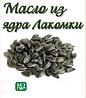 Масло из ядра Лакомки, 1л