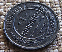 1 копейка 1898г. С.П.Б. Николай II