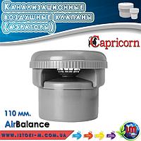 Воздушный канализационный клапан (аэратор) Capricorn AirBalance ∅100