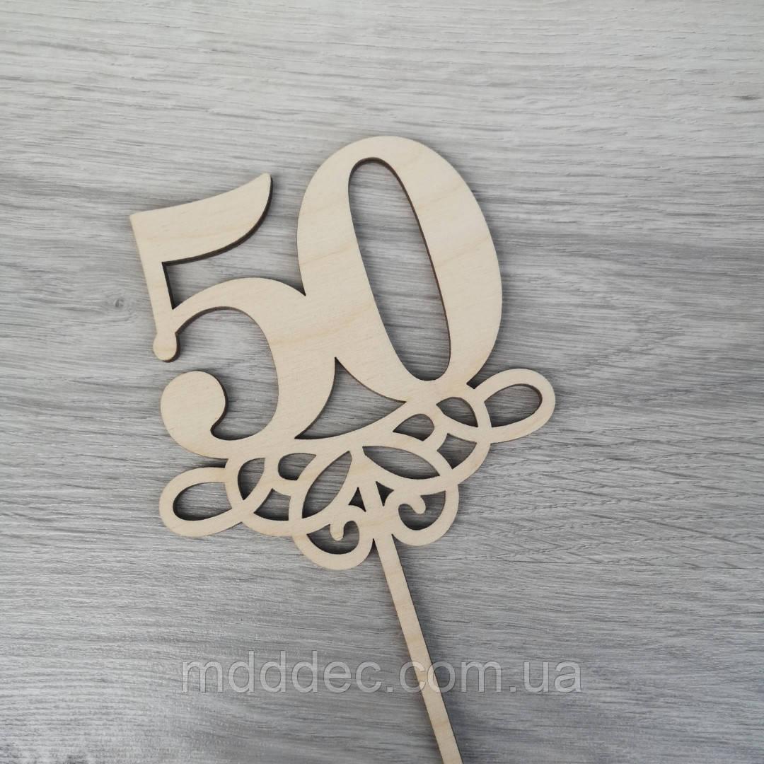 Юбилейный топпер цифра 50