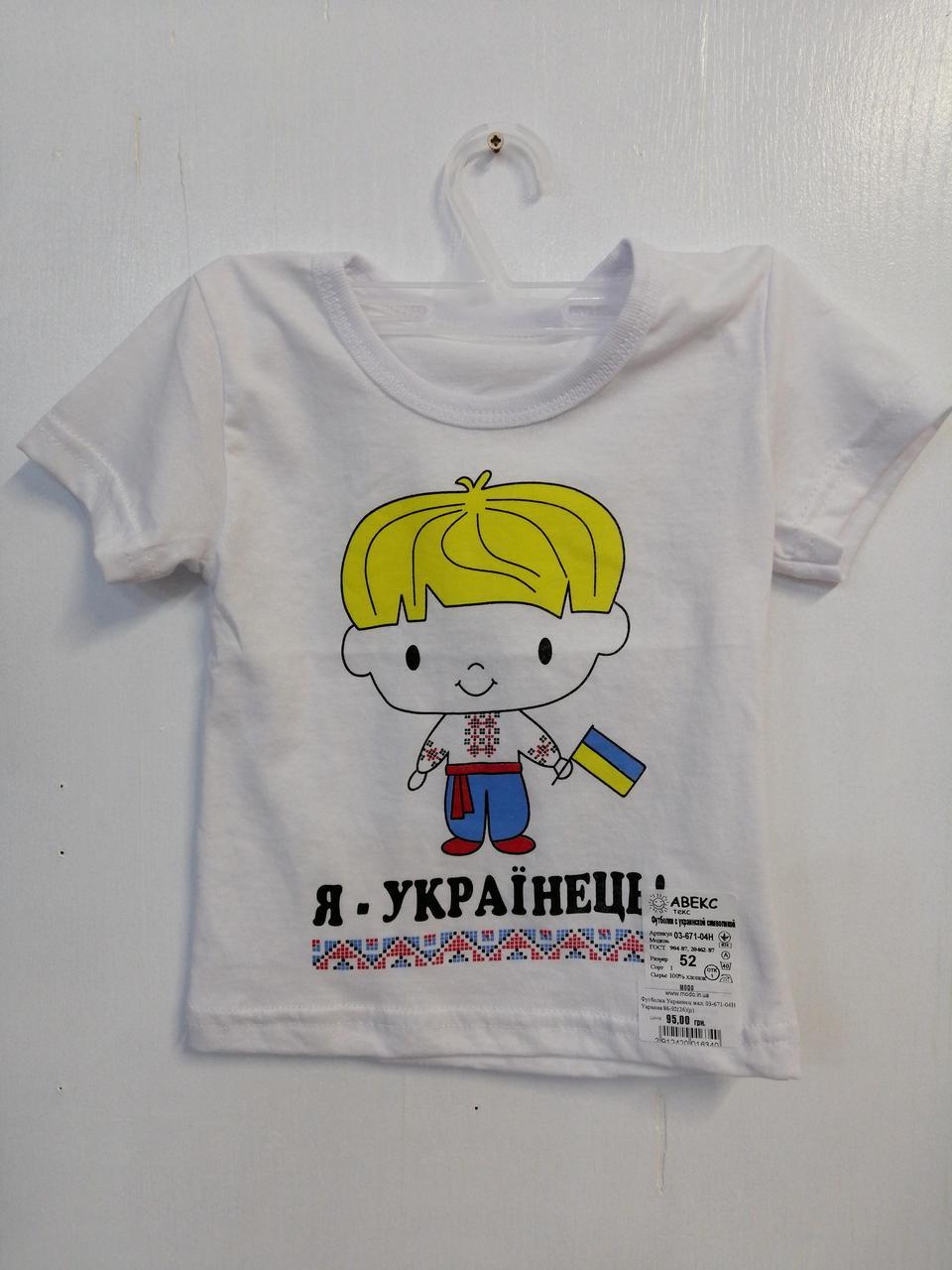 Футболки Украинец Украина 03-671-04Н
