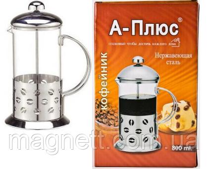 """Кофейник Заварник-пресс """"А-Плюс"""" 800мл"""