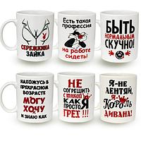 Чашка Офисная Приколы 320мл 50187