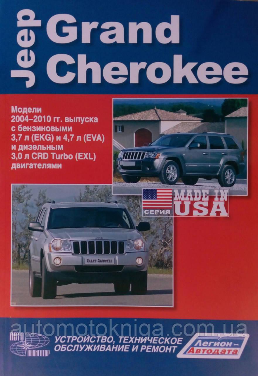 JEEP GRAND CHEROKEE  Модели 2004-2010 гг.   Устройство, техническое обслуживание и ремонт
