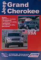 JEEP GRAND CHEROKEE  Модели 2004-2010 гг.   Устройство, техническое обслуживание и ремонт, фото 1