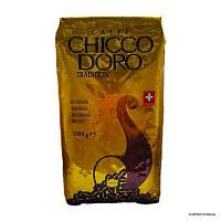 Кофе в зернах Chicco D'oro Tradition 100% arabica 1000г