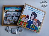 "Шоколадний набір ""Вихователю"" 120 грам / Шоколадный набор воспитателю 16 шоколадок + батончик"