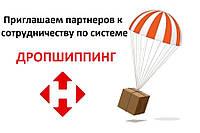 Дропшиппинг ОПТ Украина