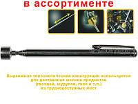 Телескопический магнит - ручка в ассортименте