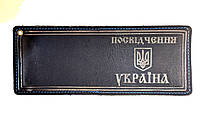 Обложка Темно синяя удостоверение из эко кожи, фото 1