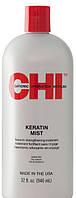 Несмываемый кондиционер для волос | Кератин Мист | CHI Kreatin Mist | 946мл