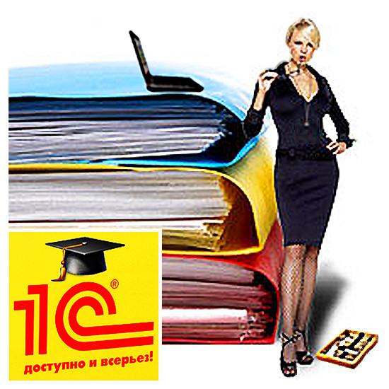 Курсы бухгалтеров, 1С, налогообложения и финансовой отчетности (профессиональное обучение в Киеве)