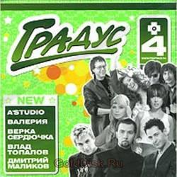 """CD-диск Збірник """"Градус"""" +4"""