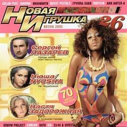 CD-диск Збірник Нова іграшка 26