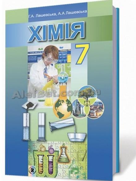 7 клас / Хімія. Підручник / Лашевська / Генеза
