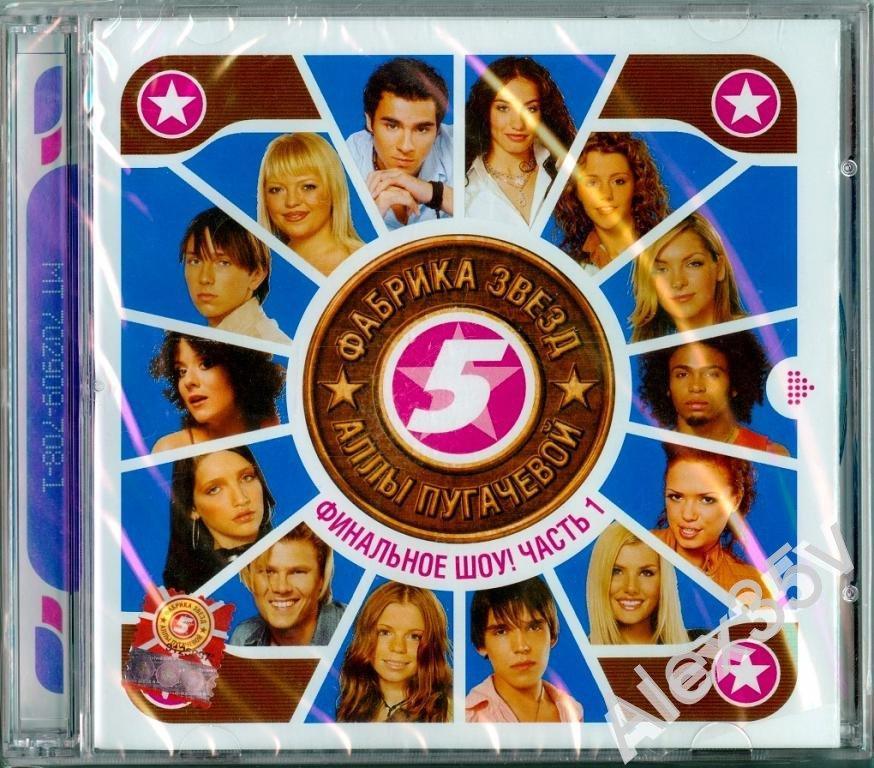 CD-диск Various – Фабрика Зірок 5 Алли Пугачової. Фінальне Шоу! Частина 1