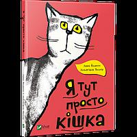Я тут просто кішка. Йохансен Ханна