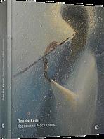 Поезія Келії. Москалець Костянтин