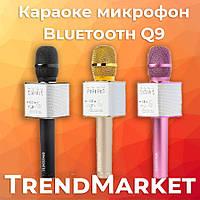 Микрофон-караоке Q9 Bluetooth беспроводной. Гарантия! TrendMarket