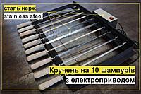 Электрошашлычница Шашлычница с электроприводом на 10 шампур - Електрошашличниця - Рамка для шампуров Шашлычник