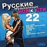 CD-диск Сборник Русские Музыкальные Новости 22