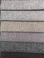 Мебельная ткань микро-рогожка 150 см ширина