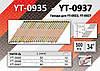 Гвозди для пистолета YT-0923, 75мм - 500шт, YATO YT-0936