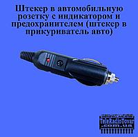 Штекер в автомобильную розетку с индикатором и предохранителем (штекер в прикуриватель авто)